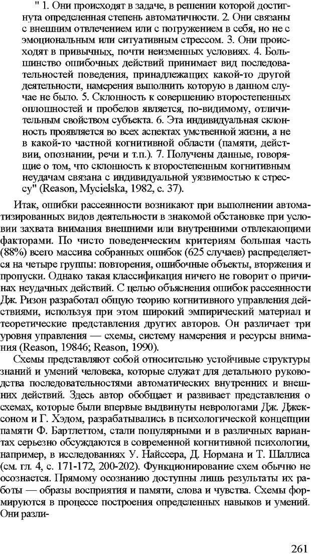 DJVU. Психология внимания. Дормашев Ю. Б. Страница 256. Читать онлайн