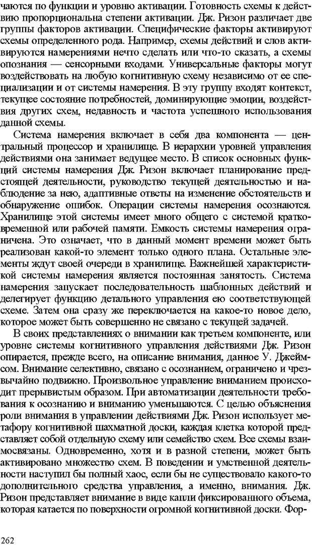DJVU. Психология внимания. Дормашев Ю. Б. Страница 257. Читать онлайн
