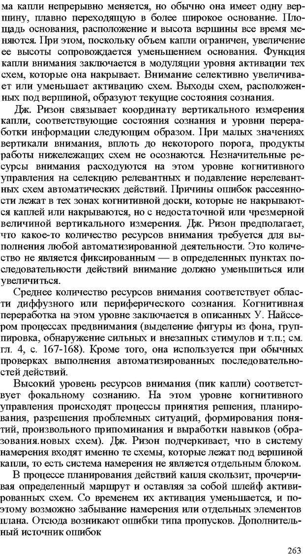 DJVU. Психология внимания. Дормашев Ю. Б. Страница 258. Читать онлайн