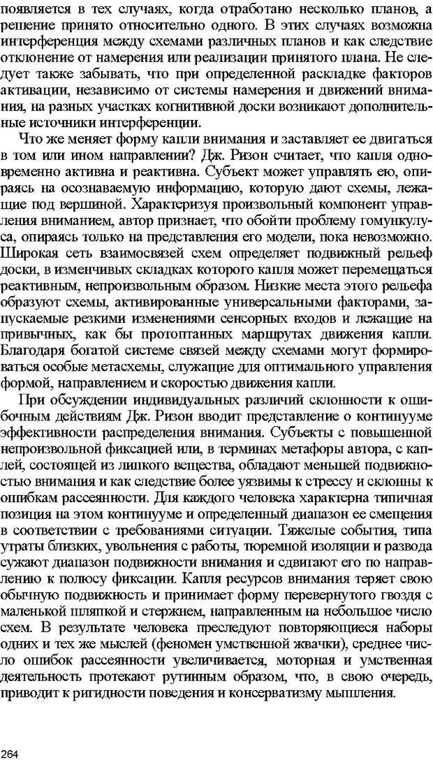 DJVU. Психология внимания. Дормашев Ю. Б. Страница 259. Читать онлайн
