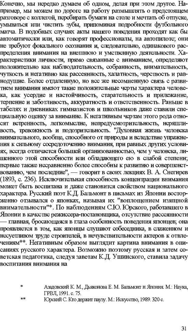 DJVU. Психология внимания. Дормашев Ю. Б. Страница 26. Читать онлайн