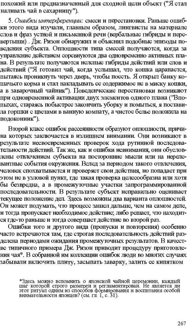 DJVU. Психология внимания. Дормашев Ю. Б. Страница 262. Читать онлайн