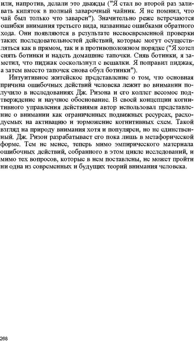 DJVU. Психология внимания. Дормашев Ю. Б. Страница 263. Читать онлайн