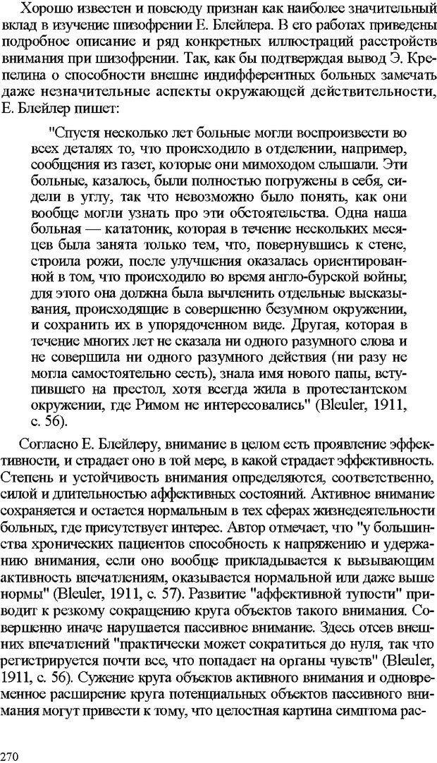DJVU. Психология внимания. Дормашев Ю. Б. Страница 265. Читать онлайн