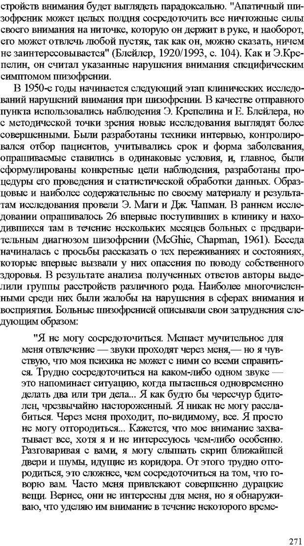 DJVU. Психология внимания. Дормашев Ю. Б. Страница 266. Читать онлайн