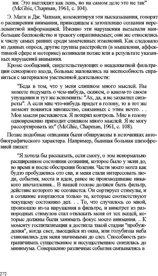 DJVU. Психология внимания. Дормашев Ю. Б. Страница 267. Читать онлайн