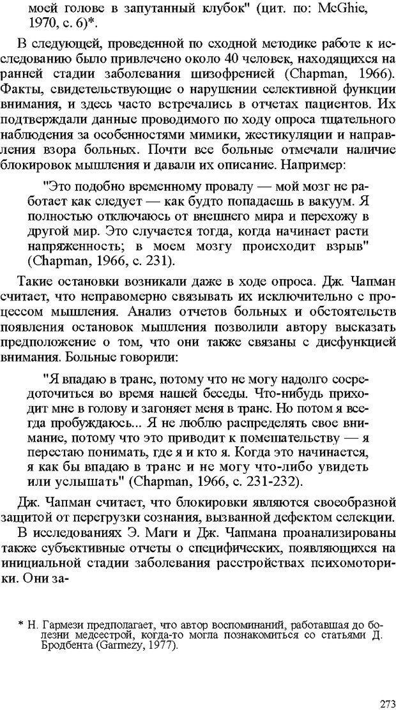DJVU. Психология внимания. Дормашев Ю. Б. Страница 268. Читать онлайн