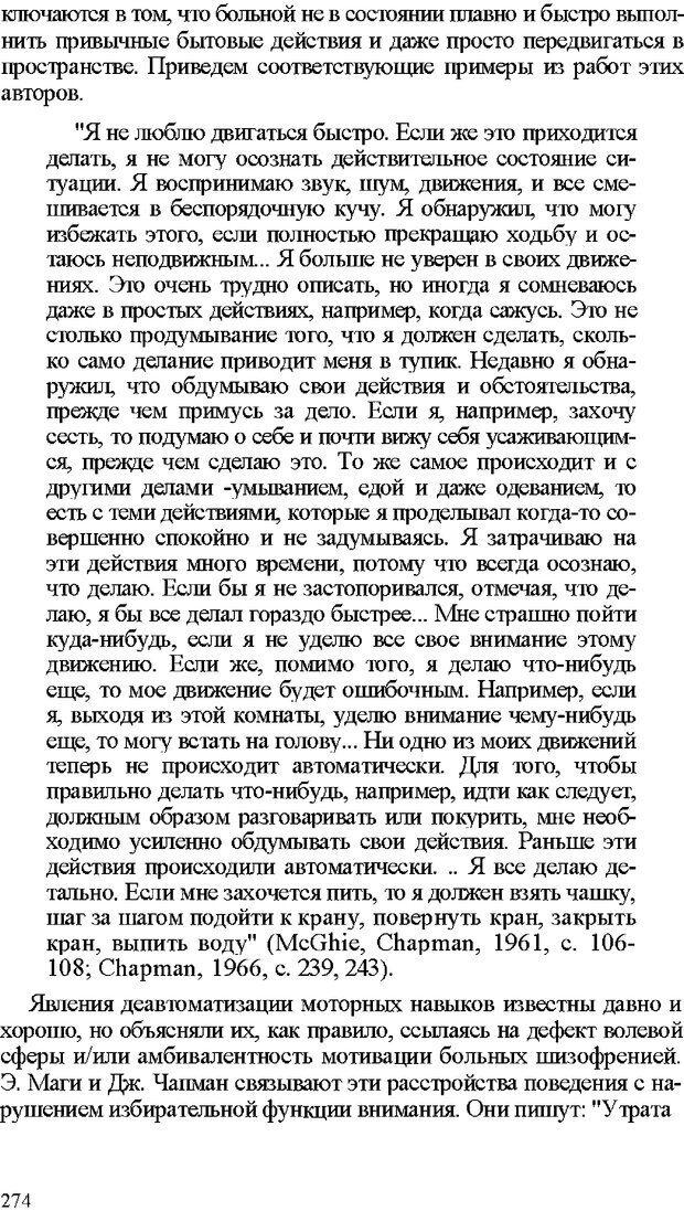 DJVU. Психология внимания. Дормашев Ю. Б. Страница 269. Читать онлайн