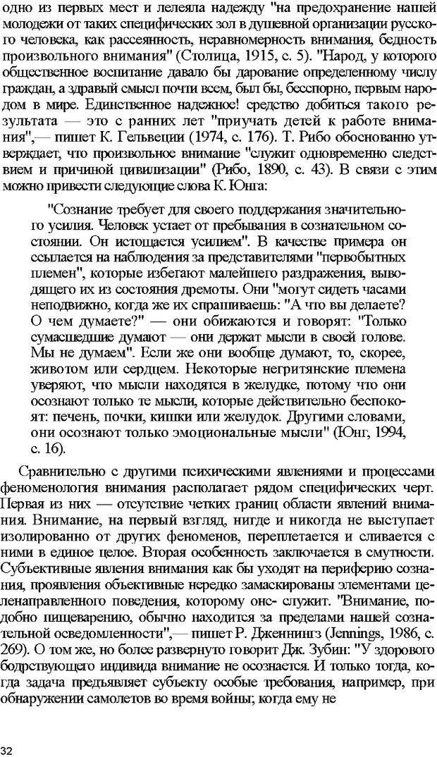 DJVU. Психология внимания. Дормашев Ю. Б. Страница 27. Читать онлайн