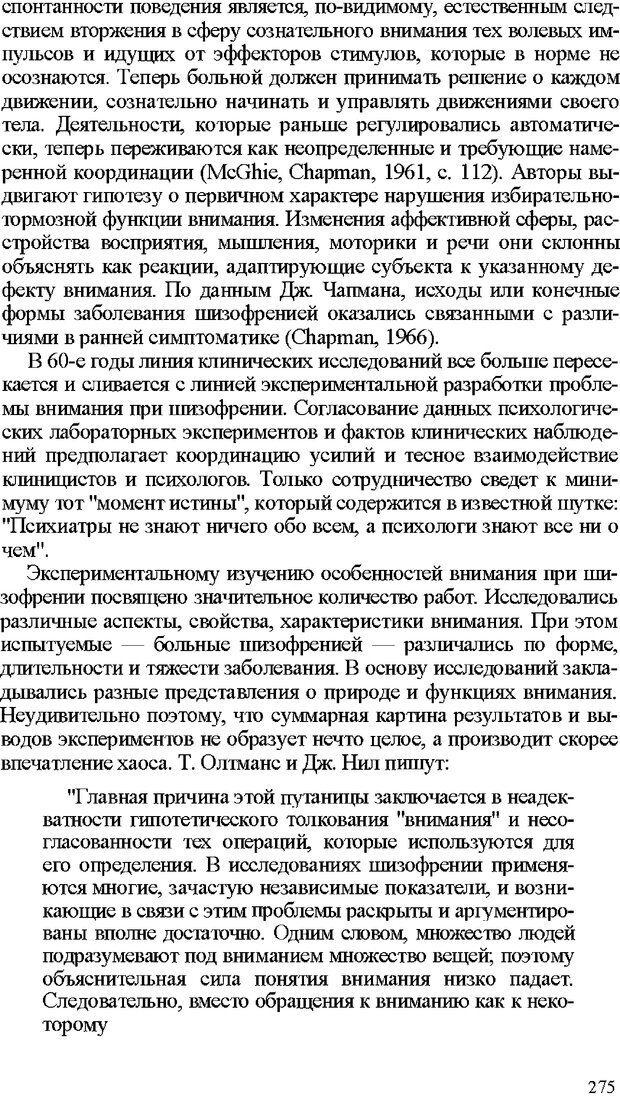 DJVU. Психология внимания. Дормашев Ю. Б. Страница 270. Читать онлайн