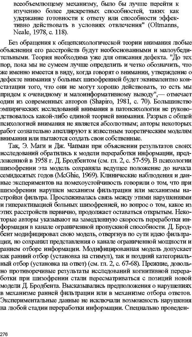 DJVU. Психология внимания. Дормашев Ю. Б. Страница 271. Читать онлайн