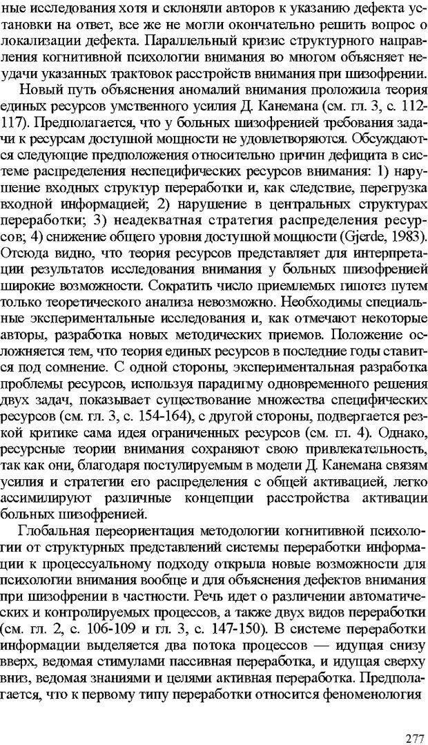 DJVU. Психология внимания. Дормашев Ю. Б. Страница 272. Читать онлайн