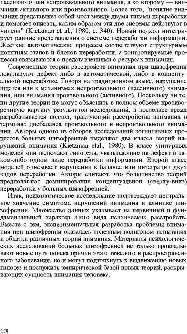 DJVU. Психология внимания. Дормашев Ю. Б. Страница 273. Читать онлайн