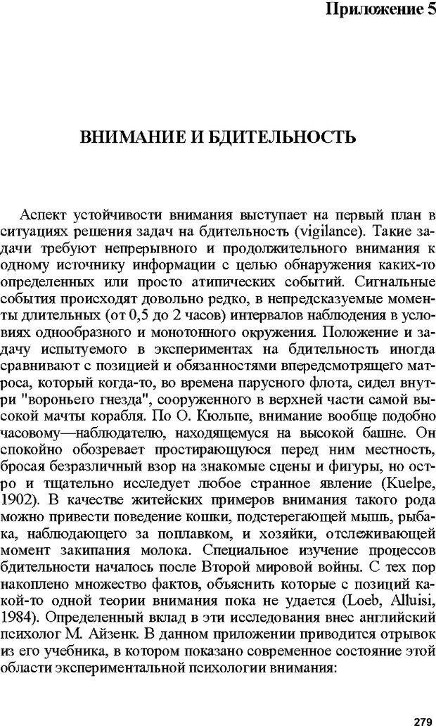 DJVU. Психология внимания. Дормашев Ю. Б. Страница 274. Читать онлайн