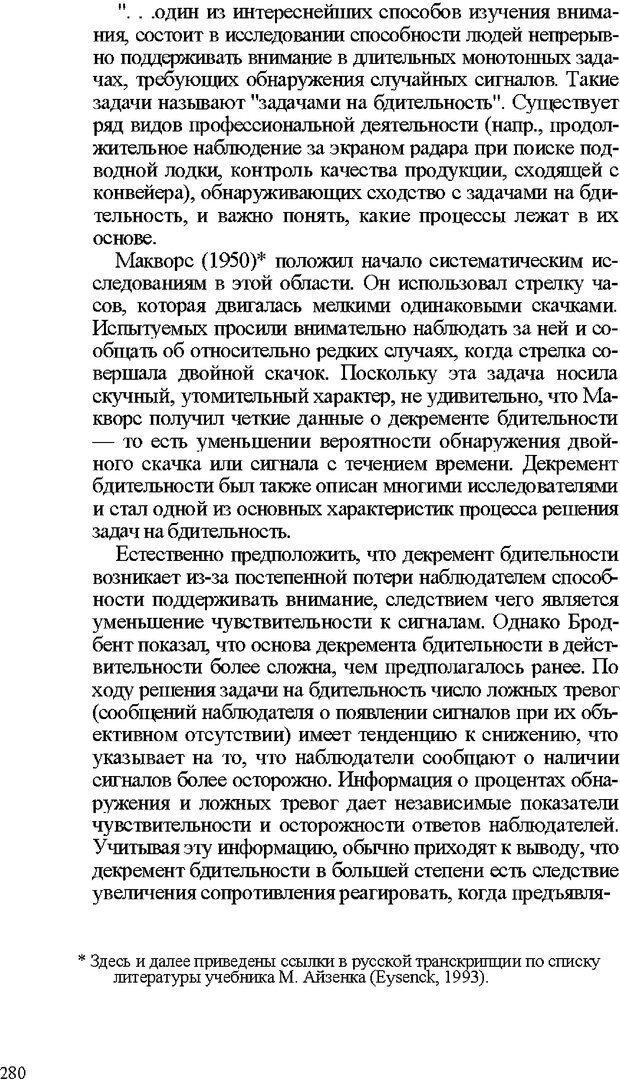 DJVU. Психология внимания. Дормашев Ю. Б. Страница 275. Читать онлайн