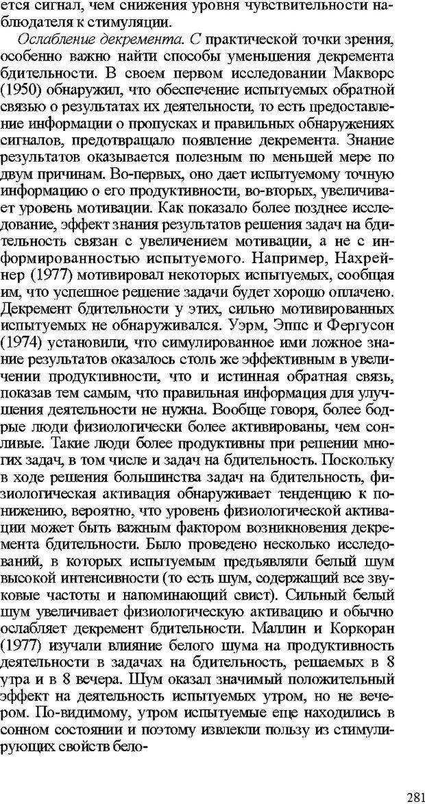 DJVU. Психология внимания. Дормашев Ю. Б. Страница 276. Читать онлайн