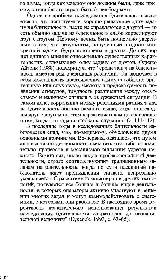 DJVU. Психология внимания. Дормашев Ю. Б. Страница 277. Читать онлайн