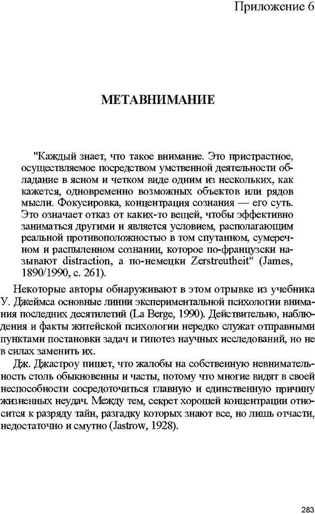 DJVU. Психология внимания. Дормашев Ю. Б. Страница 278. Читать онлайн
