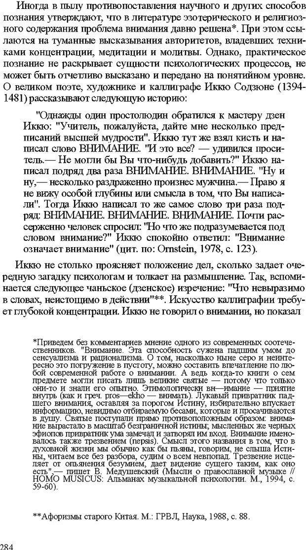 DJVU. Психология внимания. Дормашев Ю. Б. Страница 279. Читать онлайн