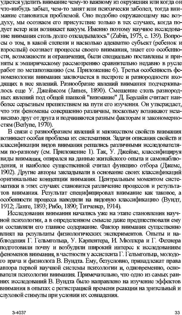 DJVU. Психология внимания. Дормашев Ю. Б. Страница 28. Читать онлайн