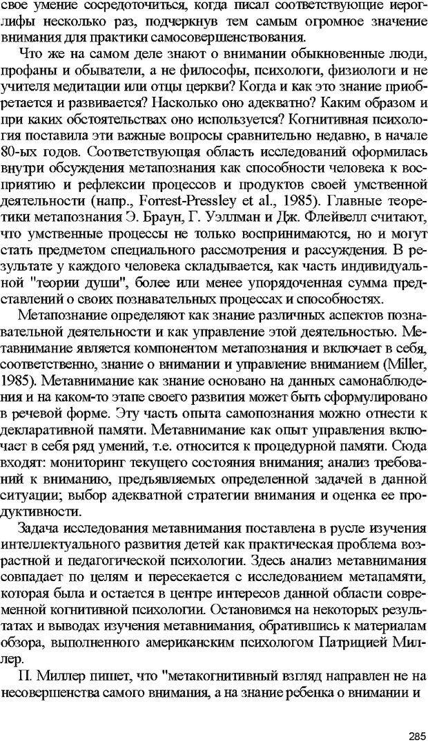 DJVU. Психология внимания. Дормашев Ю. Б. Страница 280. Читать онлайн