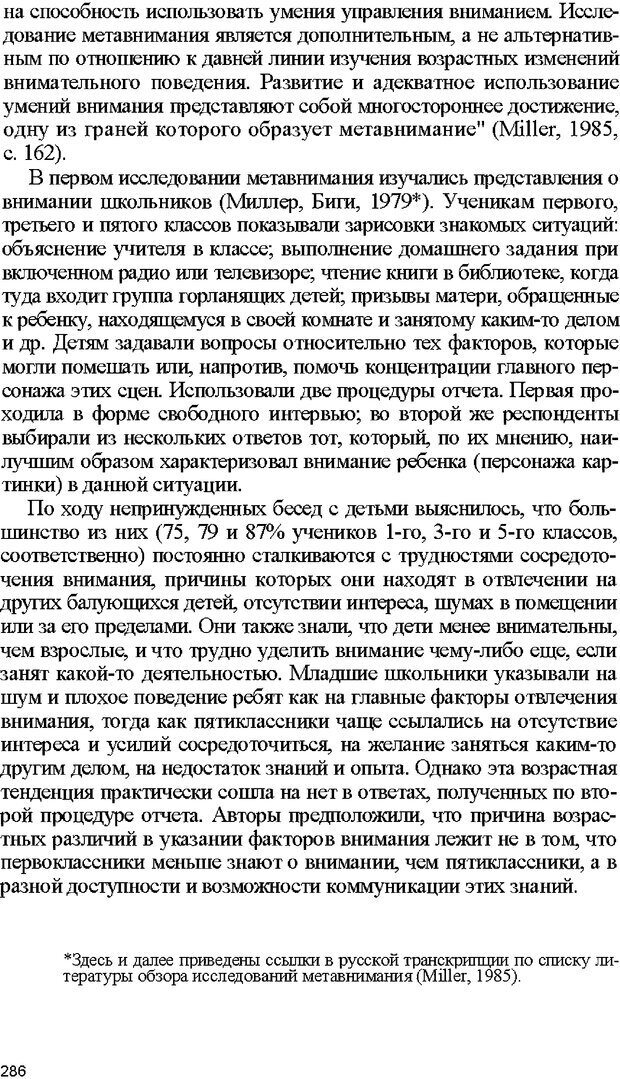 DJVU. Психология внимания. Дормашев Ю. Б. Страница 281. Читать онлайн