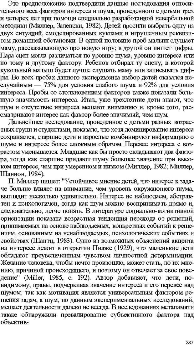 DJVU. Психология внимания. Дормашев Ю. Б. Страница 282. Читать онлайн