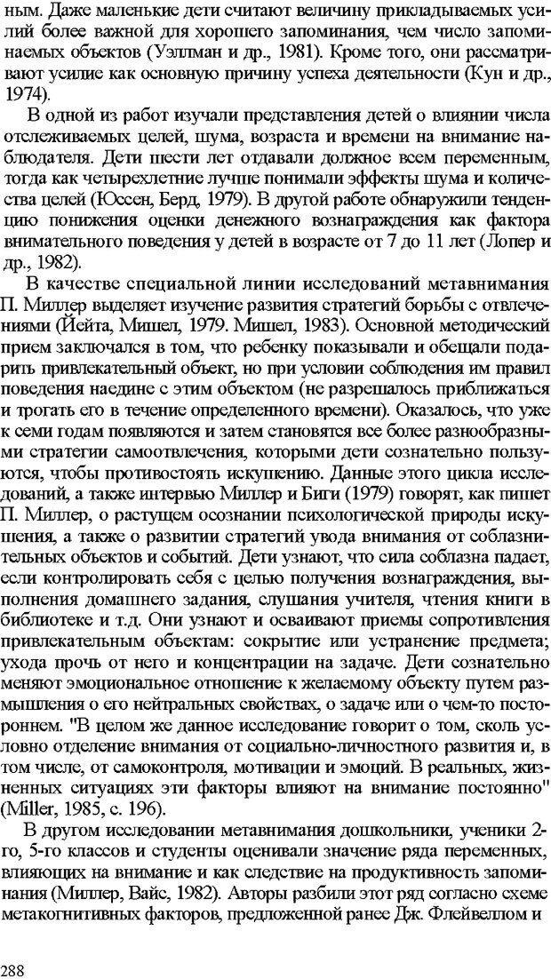 DJVU. Психология внимания. Дормашев Ю. Б. Страница 283. Читать онлайн