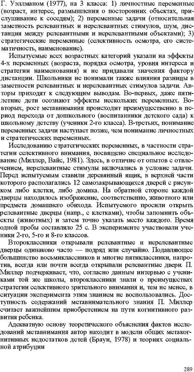 DJVU. Психология внимания. Дормашев Ю. Б. Страница 284. Читать онлайн