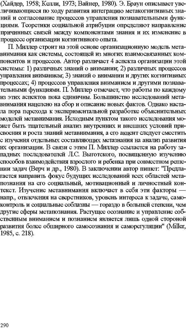 DJVU. Психология внимания. Дормашев Ю. Б. Страница 285. Читать онлайн
