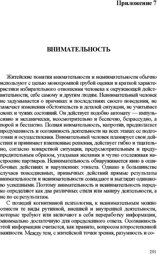 DJVU. Психология внимания. Дормашев Ю. Б. Страница 286. Читать онлайн