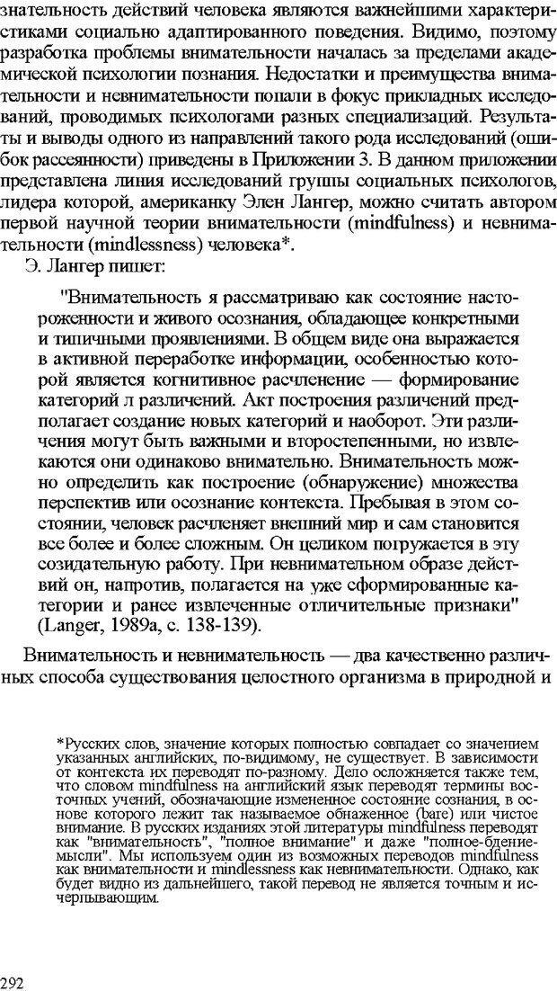 DJVU. Психология внимания. Дормашев Ю. Б. Страница 287. Читать онлайн