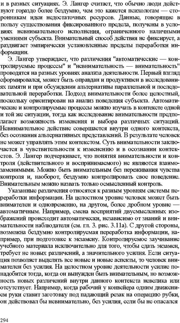 DJVU. Психология внимания. Дормашев Ю. Б. Страница 289. Читать онлайн