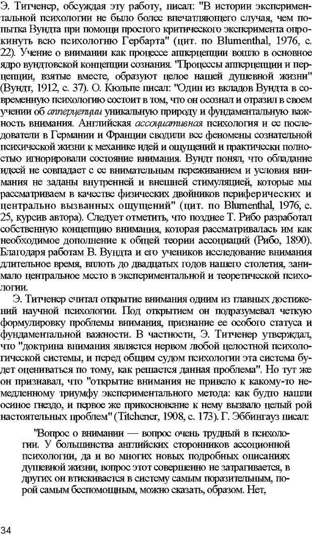 DJVU. Психология внимания. Дормашев Ю. Б. Страница 29. Читать онлайн