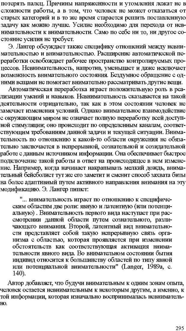 DJVU. Психология внимания. Дормашев Ю. Б. Страница 290. Читать онлайн