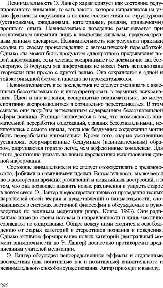 DJVU. Психология внимания. Дормашев Ю. Б. Страница 291. Читать онлайн