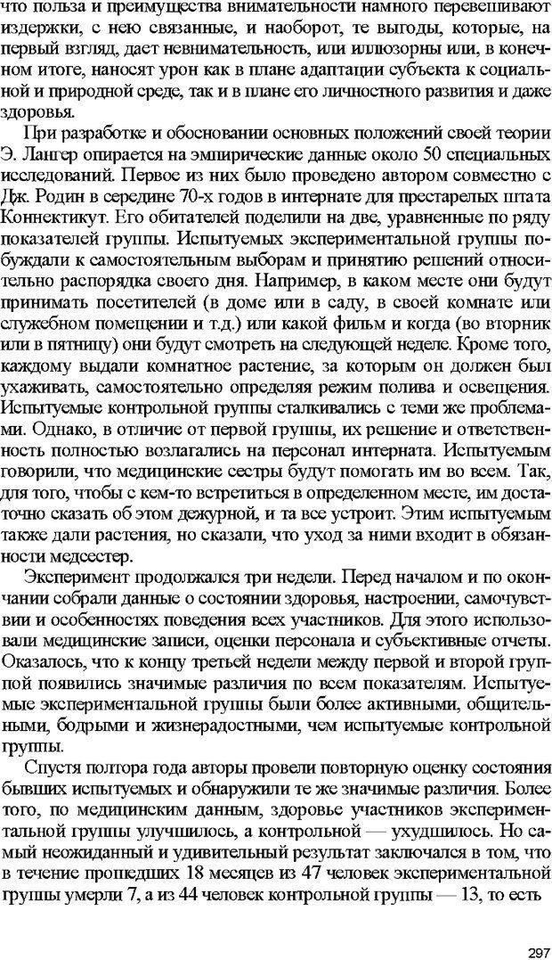 DJVU. Психология внимания. Дормашев Ю. Б. Страница 292. Читать онлайн
