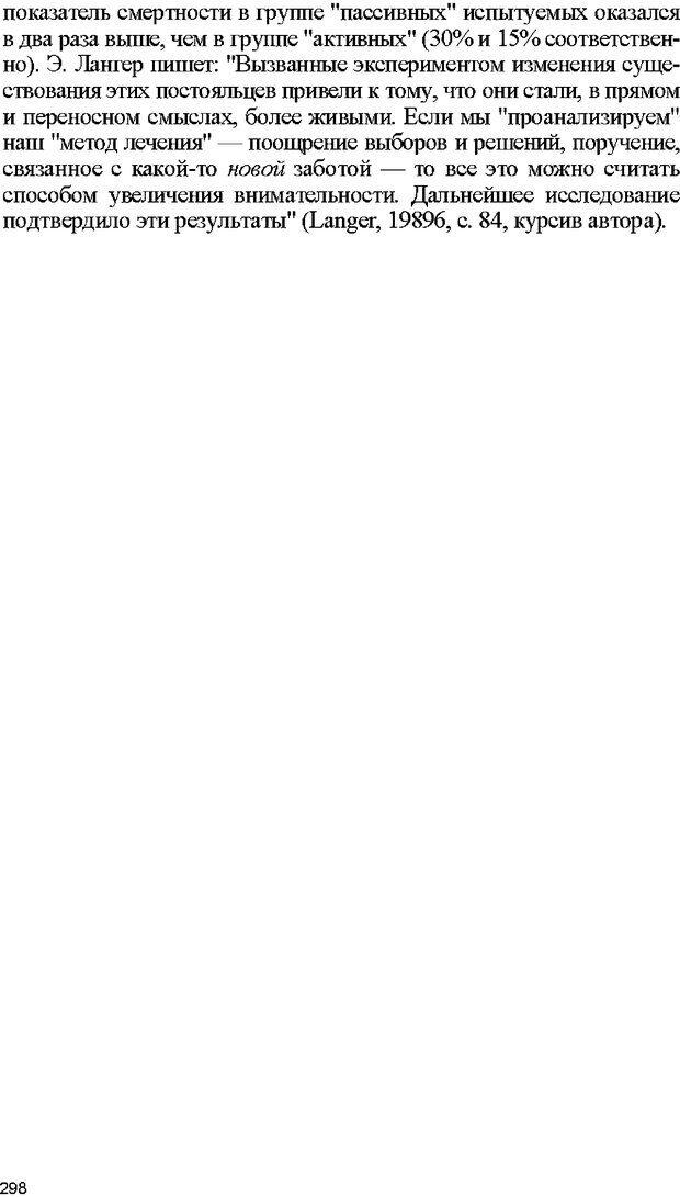 DJVU. Психология внимания. Дормашев Ю. Б. Страница 293. Читать онлайн