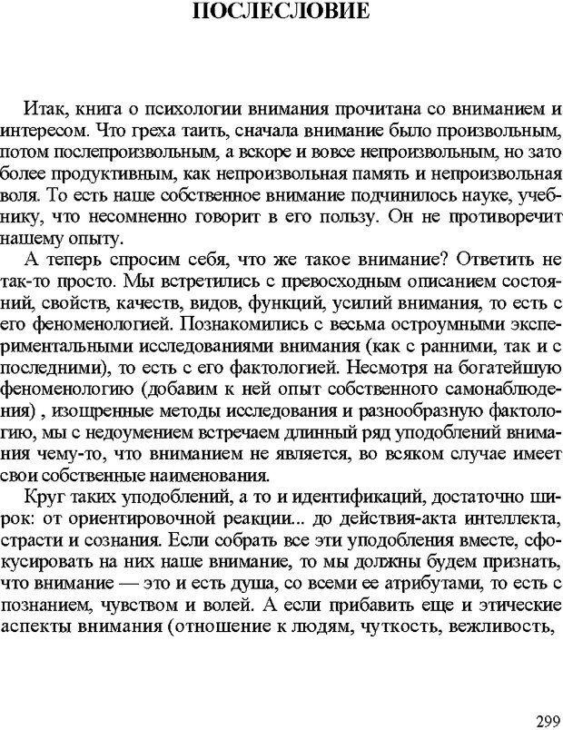 DJVU. Психология внимания. Дормашев Ю. Б. Страница 294. Читать онлайн