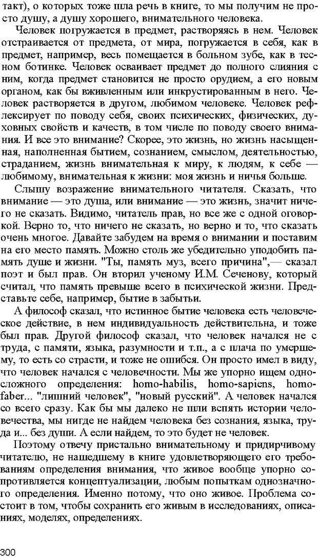 DJVU. Психология внимания. Дормашев Ю. Б. Страница 295. Читать онлайн