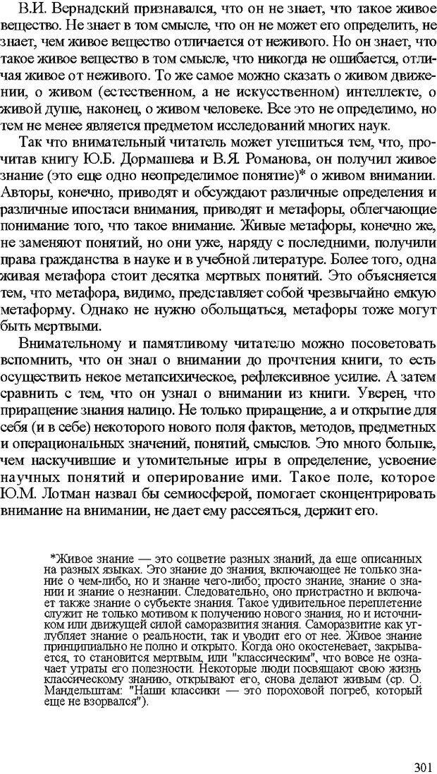 DJVU. Психология внимания. Дормашев Ю. Б. Страница 296. Читать онлайн