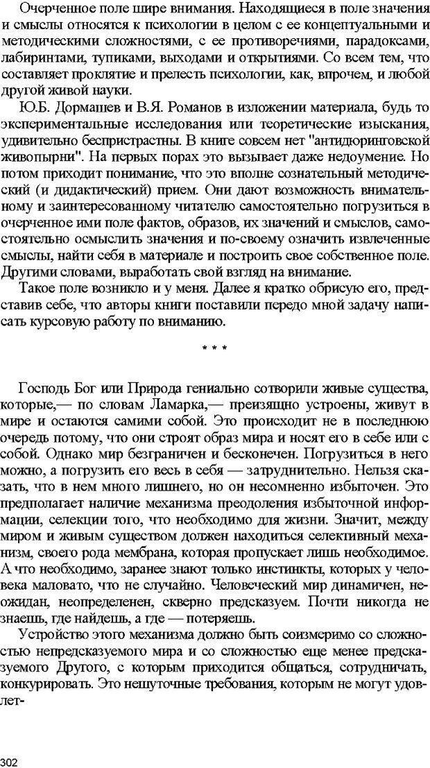 DJVU. Психология внимания. Дормашев Ю. Б. Страница 297. Читать онлайн