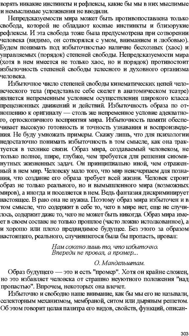 DJVU. Психология внимания. Дормашев Ю. Б. Страница 298. Читать онлайн