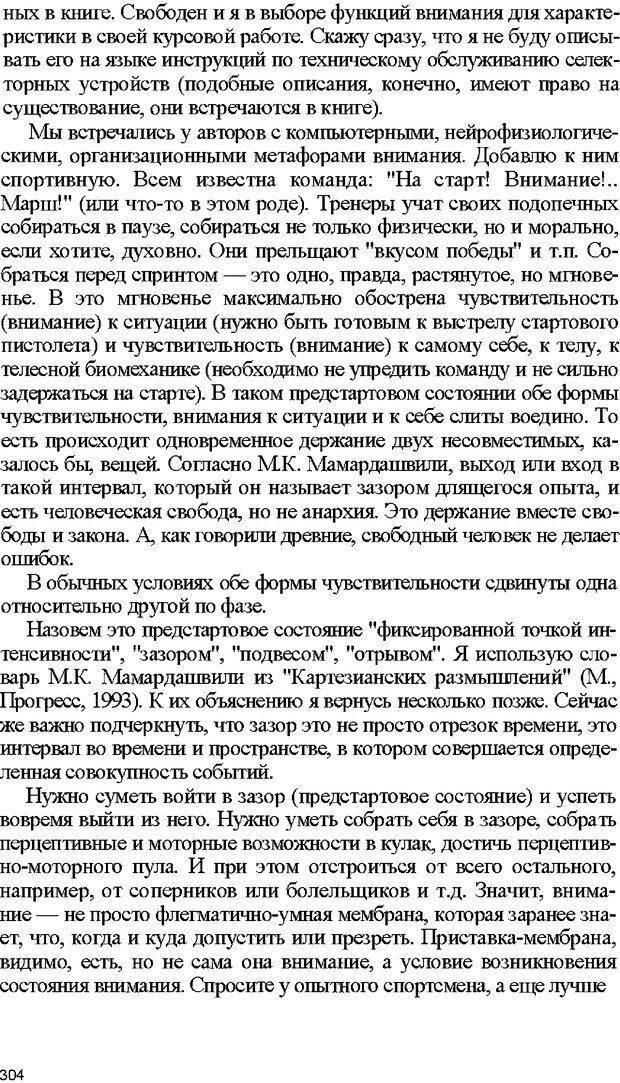 DJVU. Психология внимания. Дормашев Ю. Б. Страница 299. Читать онлайн