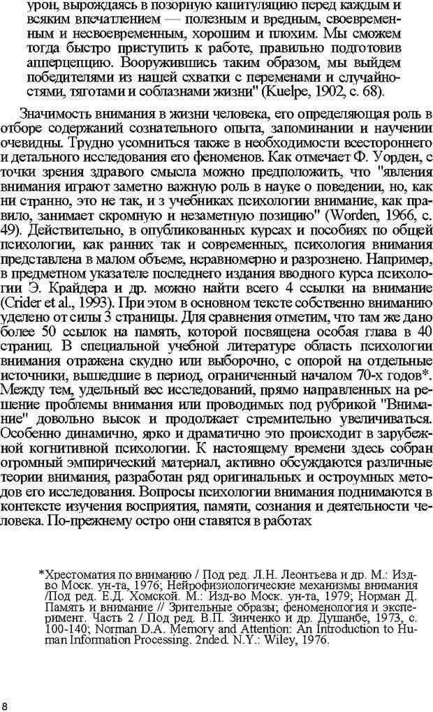 DJVU. Психология внимания. Дормашев Ю. Б. Страница 3. Читать онлайн