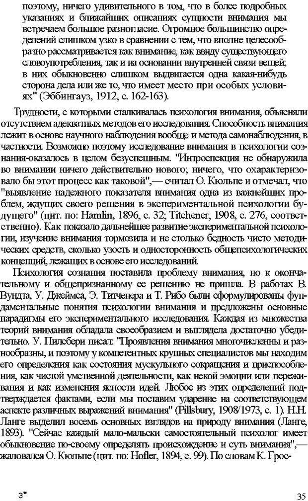 DJVU. Психология внимания. Дормашев Ю. Б. Страница 30. Читать онлайн