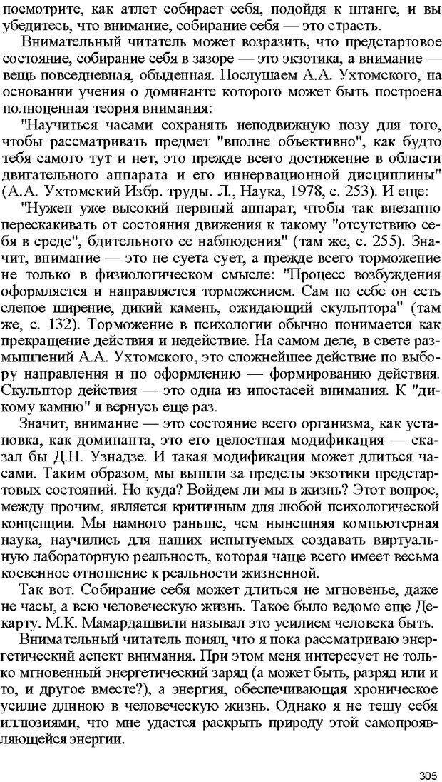 DJVU. Психология внимания. Дормашев Ю. Б. Страница 300. Читать онлайн