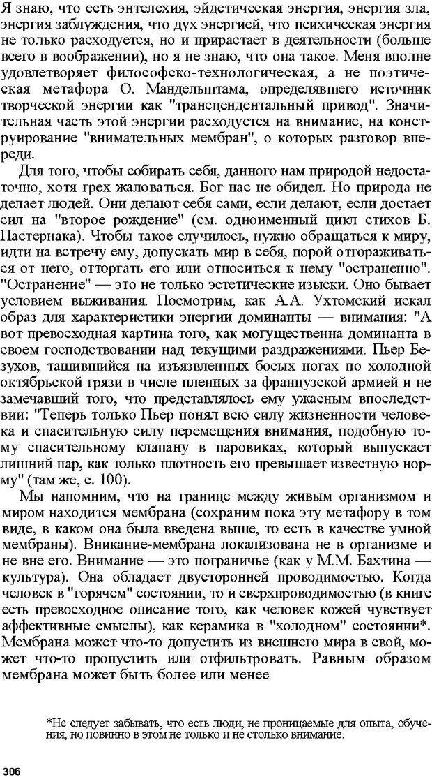 DJVU. Психология внимания. Дормашев Ю. Б. Страница 301. Читать онлайн