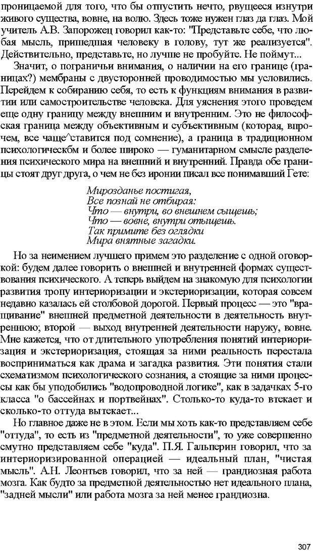DJVU. Психология внимания. Дормашев Ю. Б. Страница 302. Читать онлайн