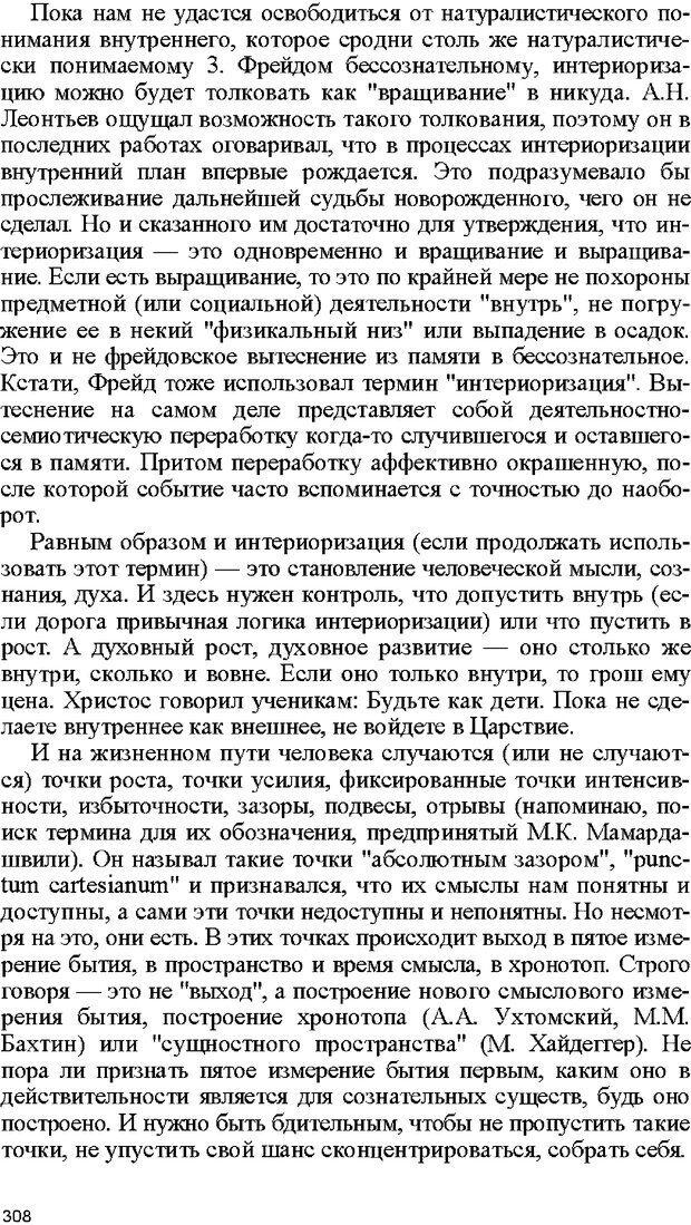 DJVU. Психология внимания. Дормашев Ю. Б. Страница 303. Читать онлайн